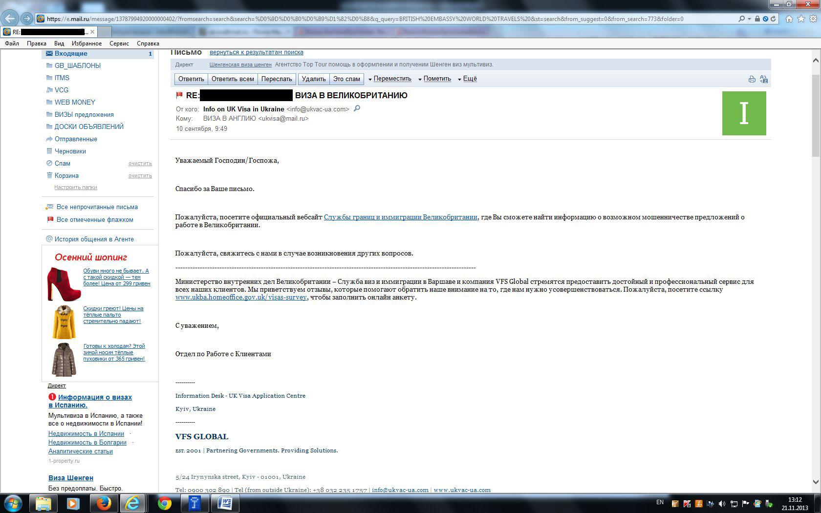 Мошенничество при оформлении английских виз Виза в Англию  Мошенничество при оформлении английских виз